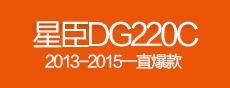 DG220C