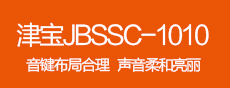 高音萨克斯JBSSC-1010